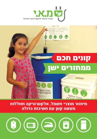 WEEE_RECYCLING_ISRAEL_1