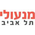 מנעולי תל אביב
