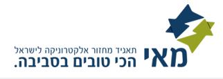 מ.א.י – תאגיד למיחזור אלקטרוניקה לישראל – פסולת אלקטרונית
