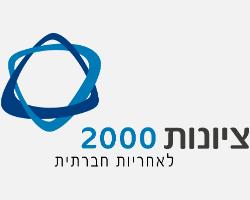 ציונות 200