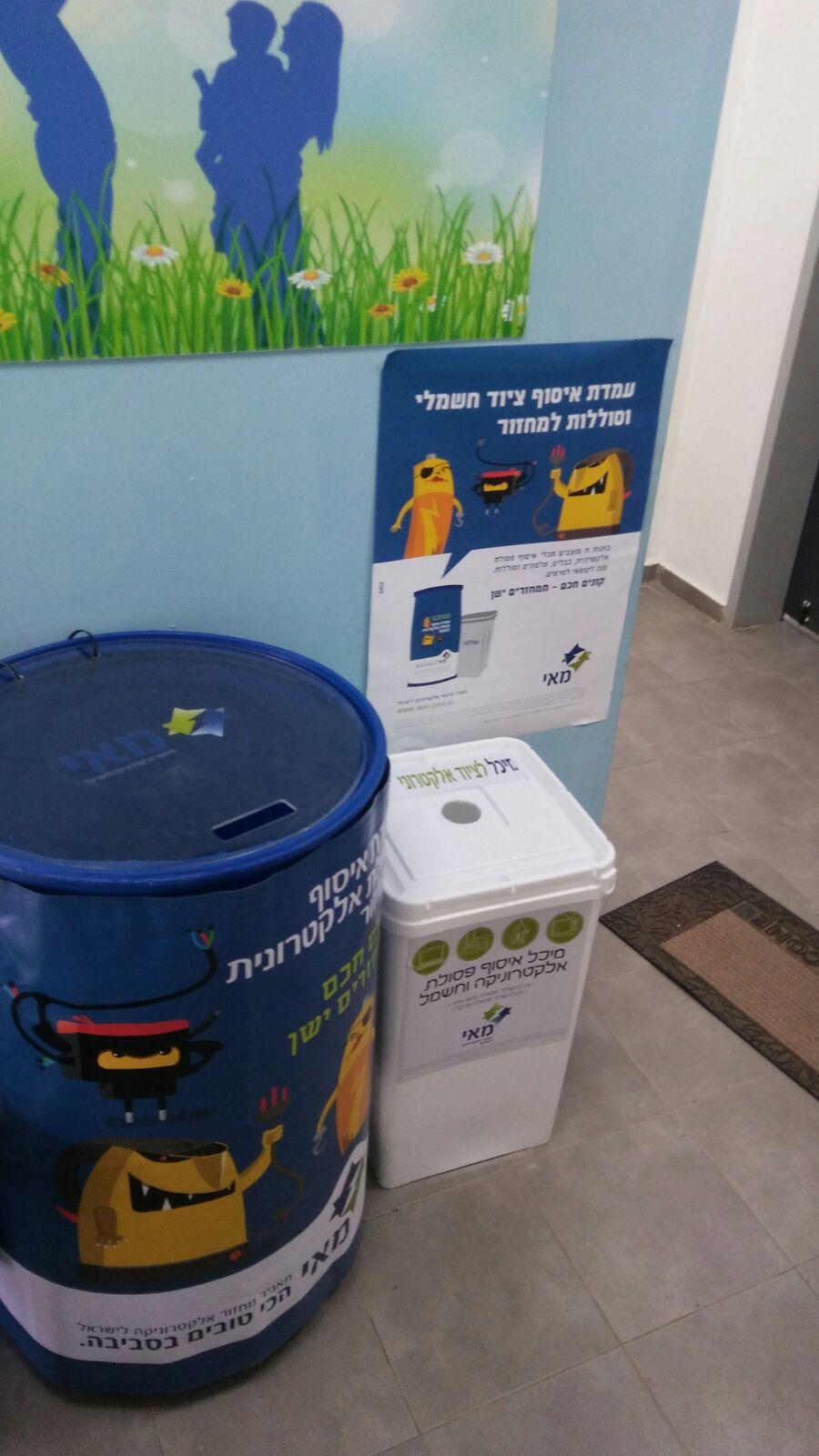 מוקד איסוף פסולת אלקטרונית וסוללות למיחזור