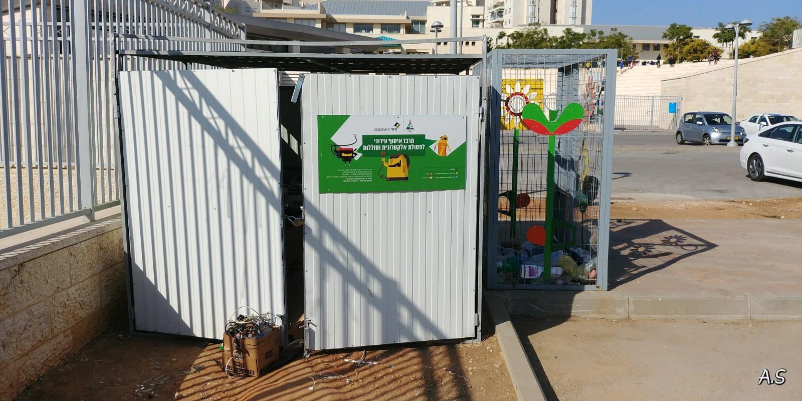 """מרכז איסוף רשות מקומית- החנייה האחורית של תיכון עירוני ב' ע""""ש רבין -בנחל עיון"""