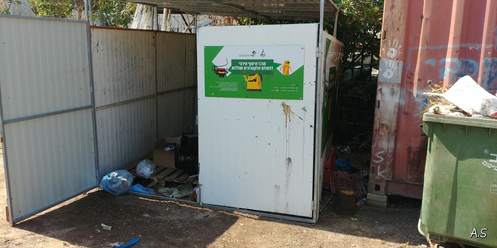 מרכז איסוף רשות מקומית - מתחם תשתיות במכבים – דרך הראשונים
