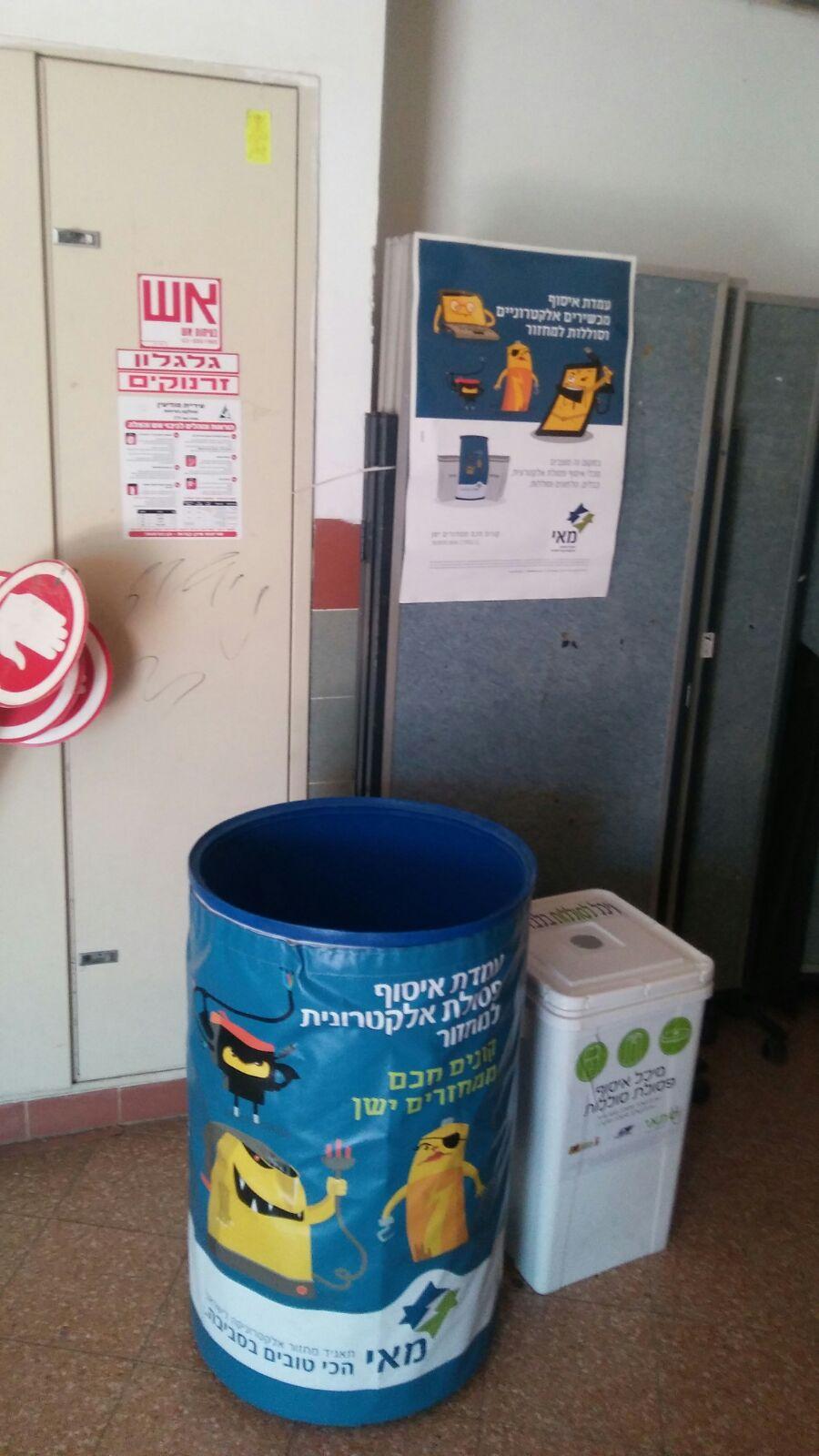 מיכל מיחזור פסולת אלקטרונית וסוללות