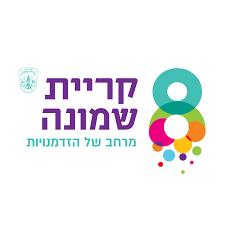 לוגו עיריית קריית שמונה