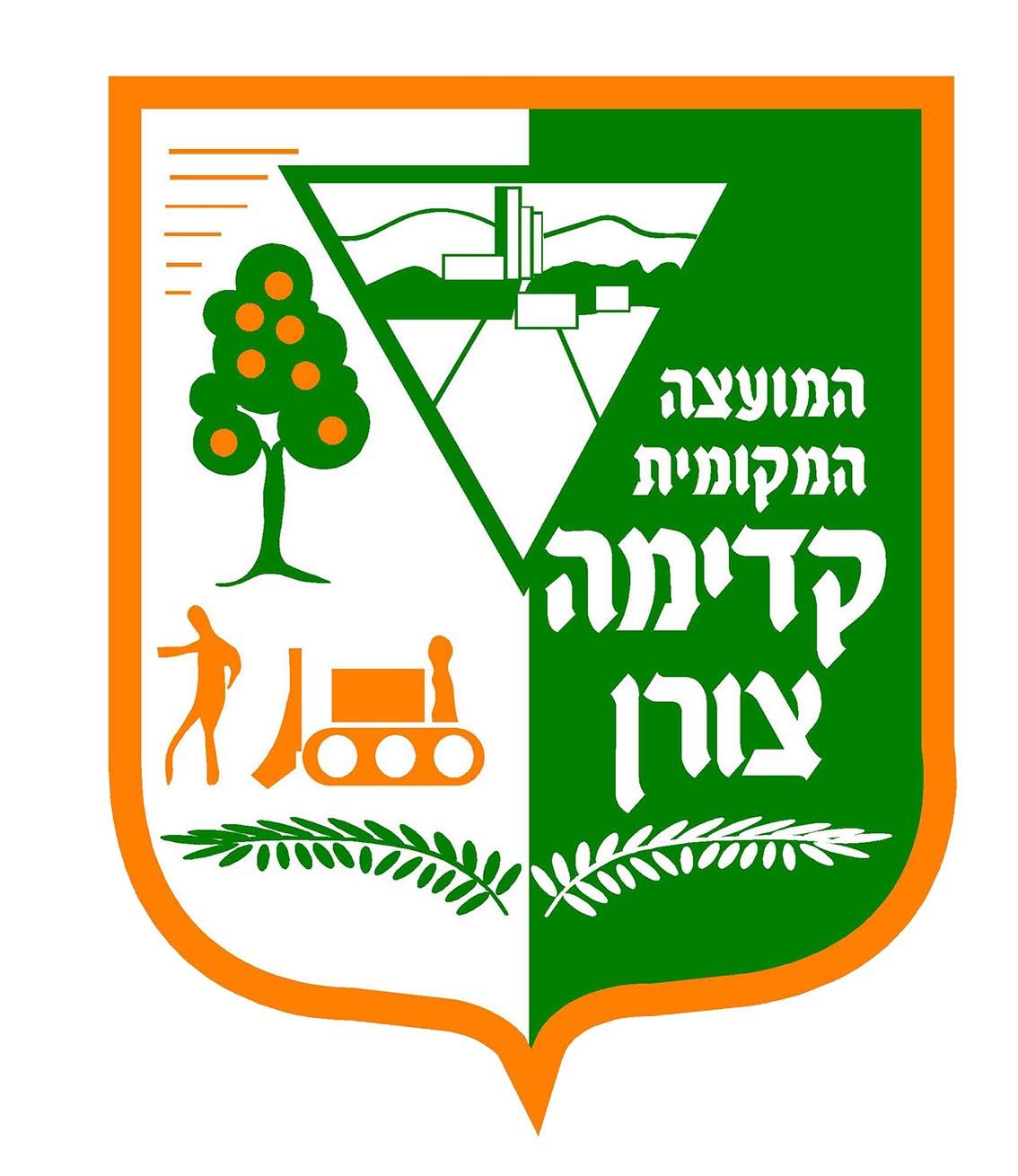 לוגו מועצה מקומית קדימה צורן