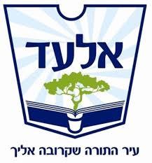 לוגו עיריית אלעד