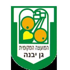 לוגו מועצה מקומית גן יבנה