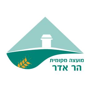 לוגו מועצה מקומית הר אדר