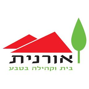 לוגו מועצה מקומית אורנית
