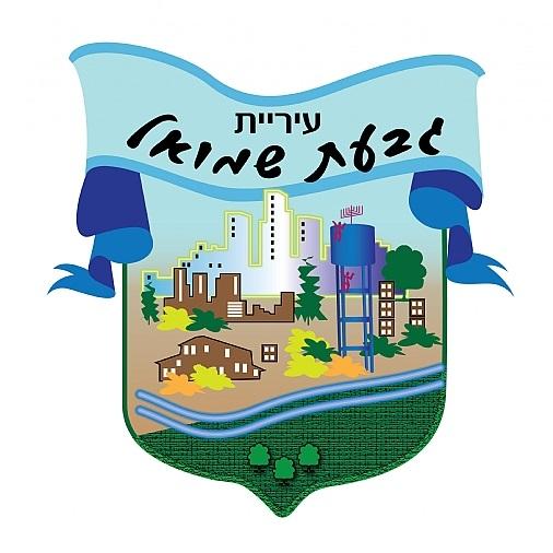 לוגו עיריית גבעת שמואל