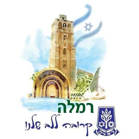 לוגו עיריית רמלה