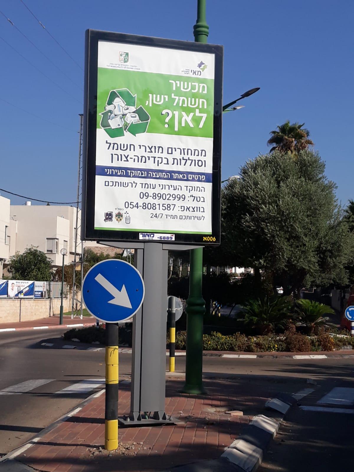 קמפיין פסולת אלקטרונית  קדימה צורן