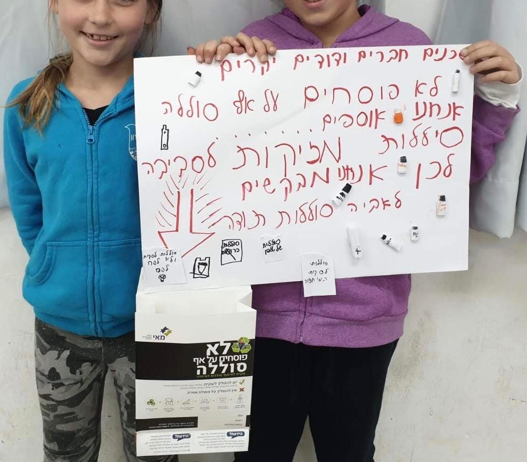 ילדים מובילים איסוף סוללות מהקהילה