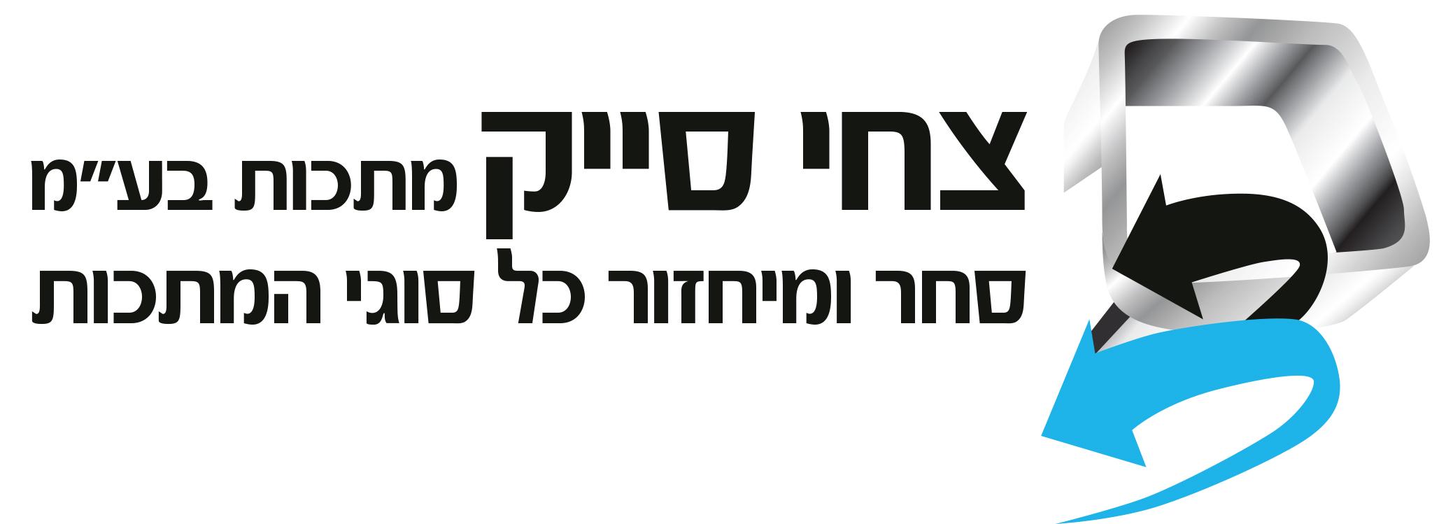 cohen yakim logo