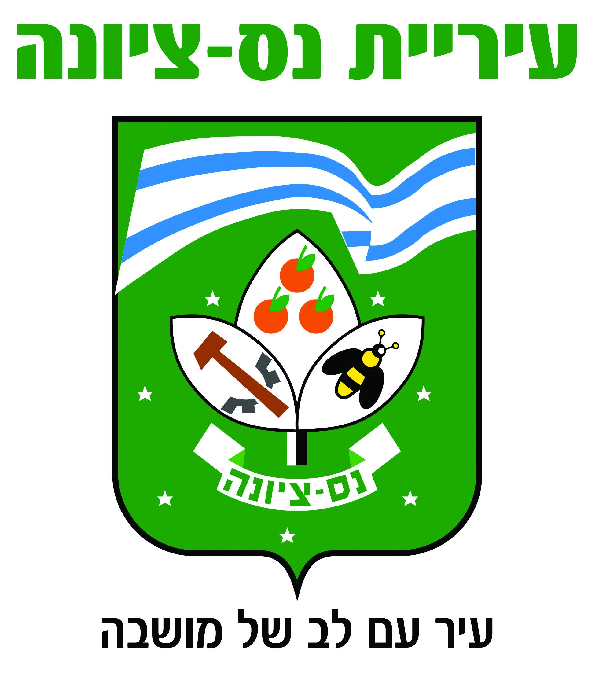 לוגו עיריית נס ציונה